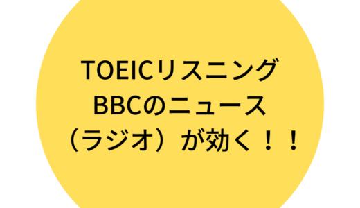 【TOEICリスニング】450点、満点を目指すならBBCのニュース(ラジオ)を聞くのがオススメな訳