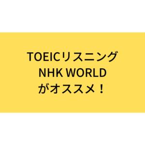TOEICリスニング NHK WORLDがオススメ!