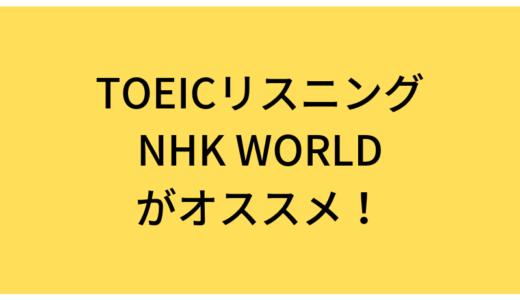 NHK WORLDのニュース(ラジオ)がTOEICのリスニング対策にめっちゃオススメな訳を話したい
