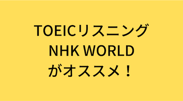 nhk ラジオ 英語 ニュース