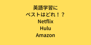 英語学習にベストはどれ!?Netflix-Hulu-Amazon
