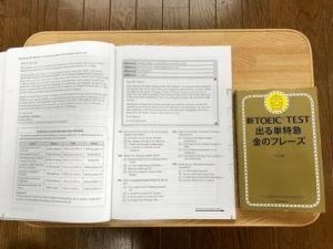 TOEICテスト 新形式精選模試リーディング2 トリプルパッセージ