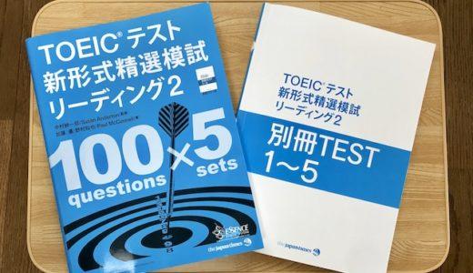全てのTOEIC受験者におすすめできる模試本「新形式精選模試リーディング2」【レビュー】