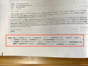 TOEICテスト 新形式精選模試リーディング2 P32