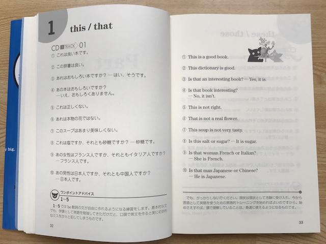どんどん話すための瞬間英作文トレーニング P32-P33