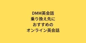 DMM英会話乗り換え先におすすめのオンライン英会話