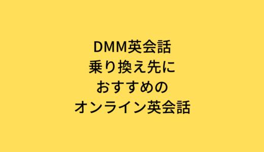 【2019年8月】DMM英会話値上げ。乗り換え先にオススメのオンライン英会話
