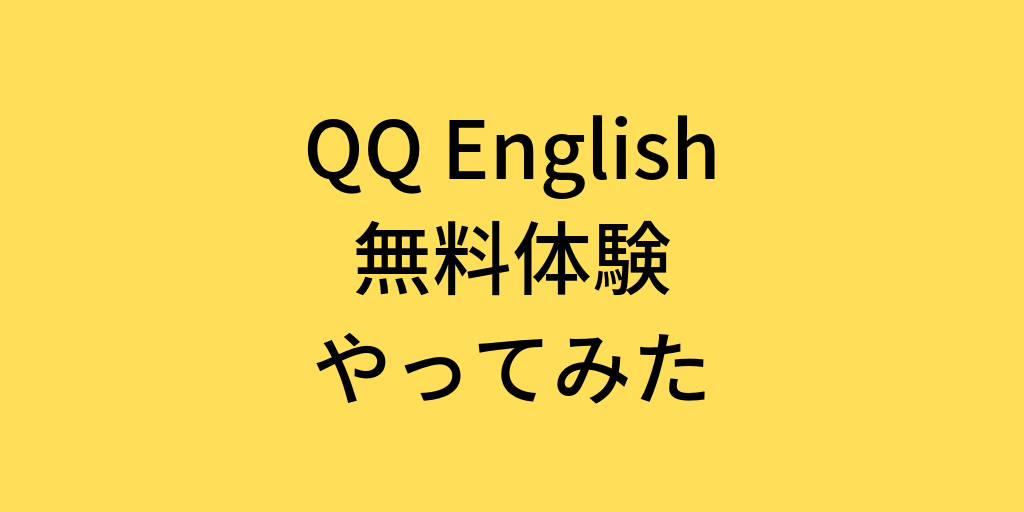 QQ English無料体験やってみた