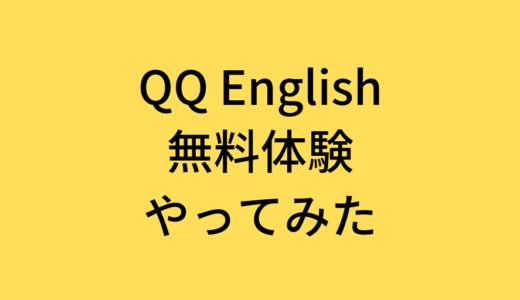 【2020最新】QQ Englishの概要・メリットまとめ【無料体験の感想も】