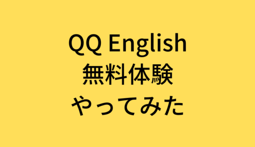 QQ Englishの概要・メリットまとめ【無料体験の感想も】