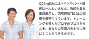 qq english teacher
