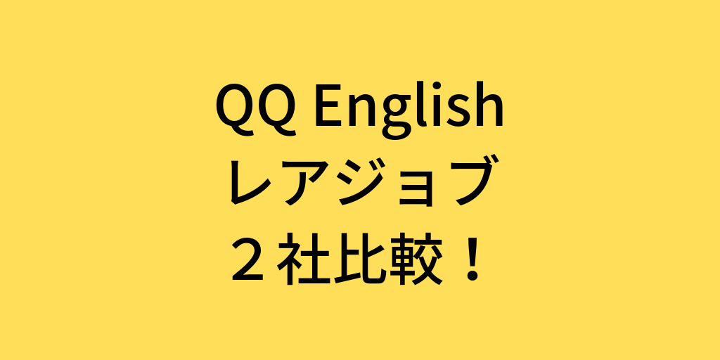 qqenglish rarejob comparison