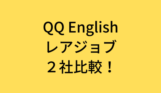 【2020最新】QQ Englishとレアジョブの比較【おすすめオンライン英会話はどっち?】